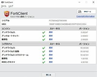 FortiClientについて.jpg