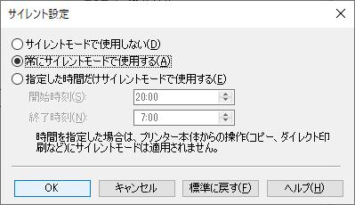 2018-12-21サイレント設定状況.png