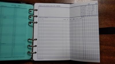 20181204タスクカレンダー.jpg