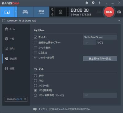 20181224Bandicam静止画設定画面.png