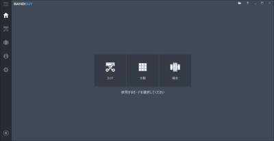 20181224BundiCut起動画面.png