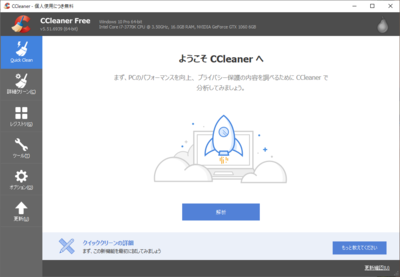 20181224Cleaner起動画面.png