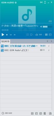 20181224GomAudio.png