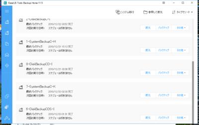 20181224TodoBackup起動画面.png