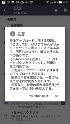 2019-02-09YouTube注意画面.png