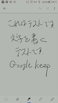 20190722_GoogleKeep.jpg