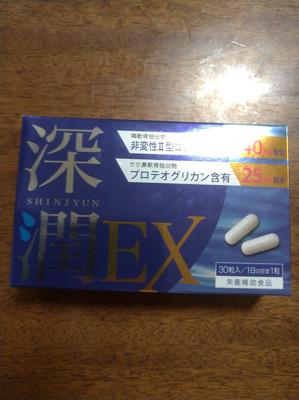 20190725_深潤EX表.jpg