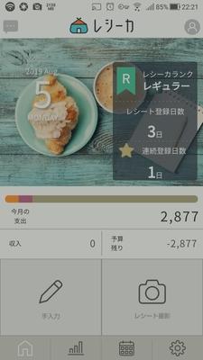 20190805_レシーカーの起動画面.jpg