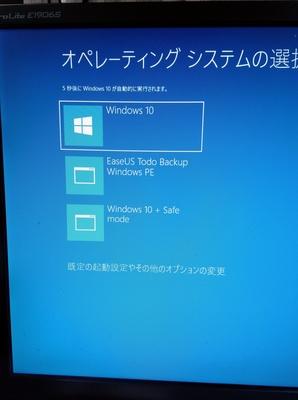 オペレーティングシステムの選択画面.jpg
